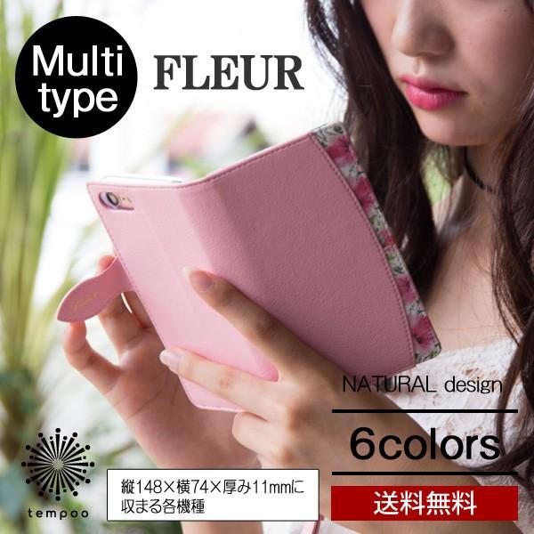 送料無料 メール便 FLEUR Multi type手帳型 ケー...