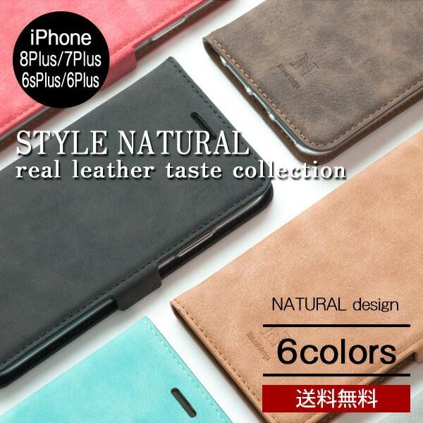 送料無料 メール便 STYLE NATURAL iPhone8Plus/7P...