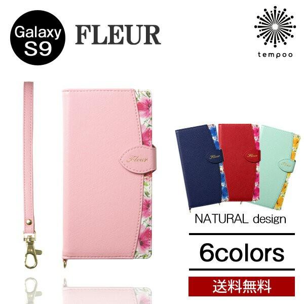送料無料 メール便 FLEUR GalaxyS9 手帳型 ケース...