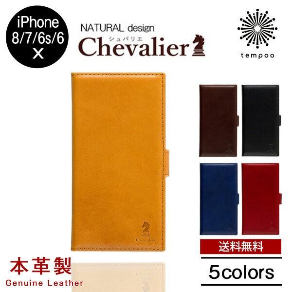 送料無料 メール便 Chevalier シュバリエ iPhone8...