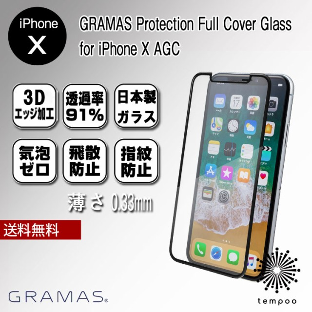 送料無料 メール便 GRAMAS Protection Full Cover...