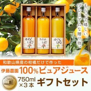 伊藤農園 100%ピュアみかんジュース・オレンジジ...