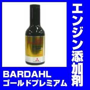 三菱純正 エンジンオイル添加剤 BARDAHL バーダル...