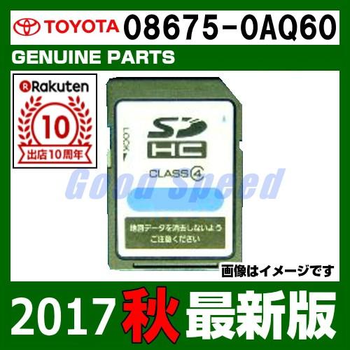 2017年11月発売、秋の最新版 08675-0AQ60 トヨタ...