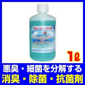 消臭剤 銀さん銅さん 1000ml 原液 除菌 抗菌 消臭...