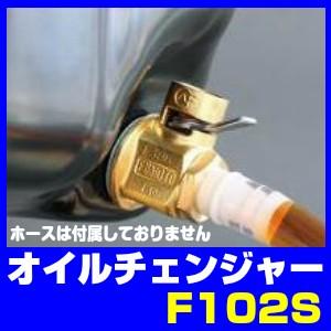 麓技研 オイルコックチェンジャー F102S ワンタッ...