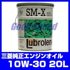 三菱純正 エンジンオイル ルブローレン SM-X 20リ...