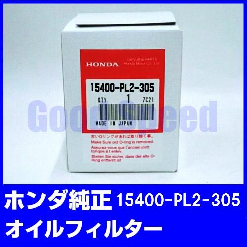 ホンダ純正 オイルフィルター 15400-PL2-305 イン...