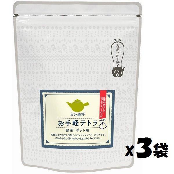 【お手軽テトラ】ポット用緑茶ティーバッグ5gX36...