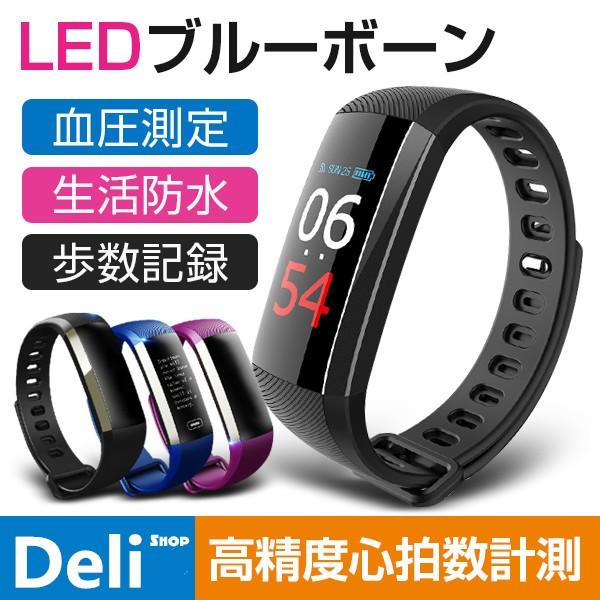 スマートウォッチ スマートブレスレット LED画面表示 心拍計 血圧測定 血圧計 歩数計 IP68防水 Bluetooth4.0 USB急速充電 line 対応