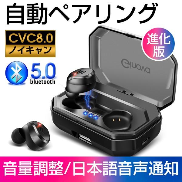 「進化型&自動ペアリング」ワイヤレスイヤホン カナル型  Bluetooth5.0 IPX7防水 通話 ブルートゥース  両耳 片耳 左右分離型