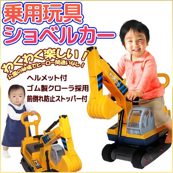 乗用玩具 ショベルカー 足こぎ 乗用ショベルカー ...
