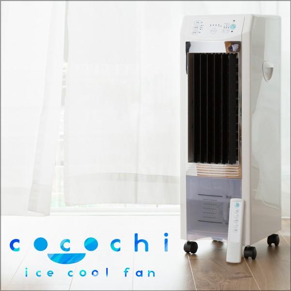 扇風機 冷風機 冷風扇 保冷剤パック 2個付き 1年...