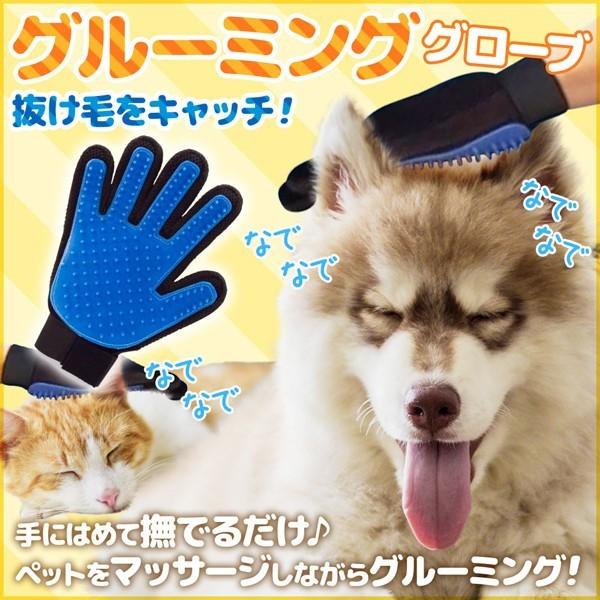 ペット用 グルーミング グローブ 手袋 犬 猫 ペッ...