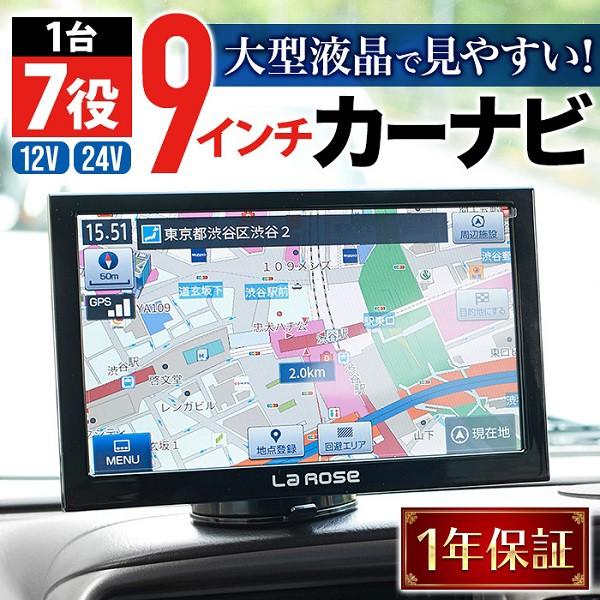 カーナビ 9インチ ワンセグテレビ TV 【 1年保証 ...