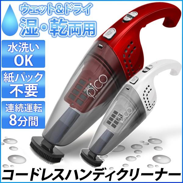 ハンディクリーナー コードレス VS-6013 乾湿両用 掃除機 充電式 コンパクト 紙パック不要 ハンディークリーナー