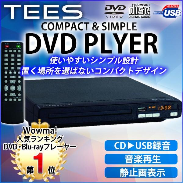 DVDプレーヤー TEES DVD-2171 DVDプレイヤー 据え...