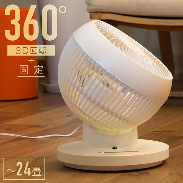 【暖房効率アップ】 サーキュレーター 360° 首振り回転 1年保証 扇風機 AC 首振り 静音 天井 タイマー 固定  白 送