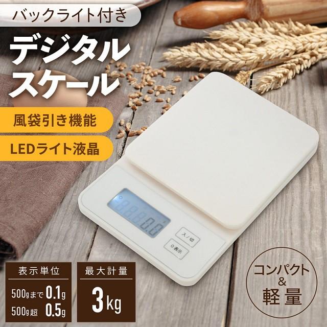 デジタルスケール 風袋引き バックライト 機能 0....