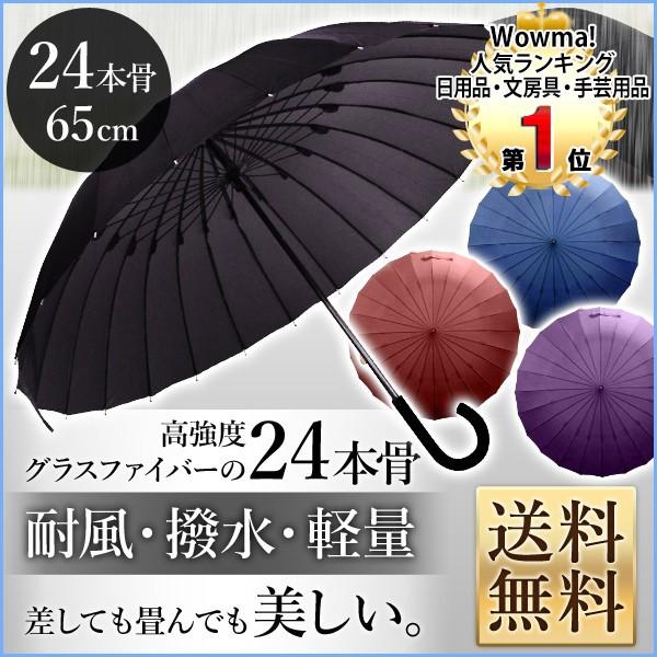 傘 24本骨 高強度 雪 対策 グラスファイバー フレ...