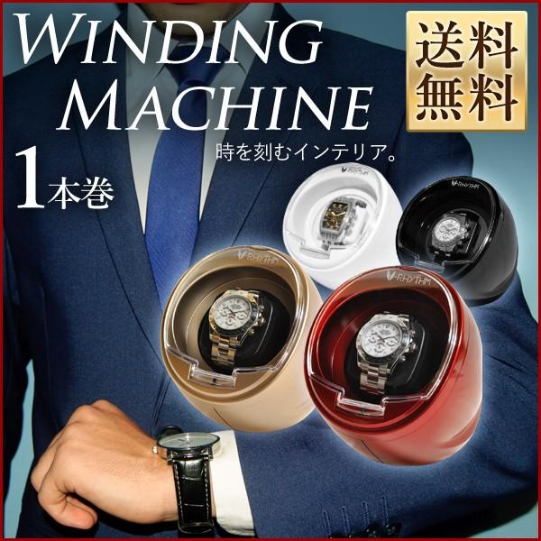 腕時計収納 ワインディングマシーン 1本巻き 自動...