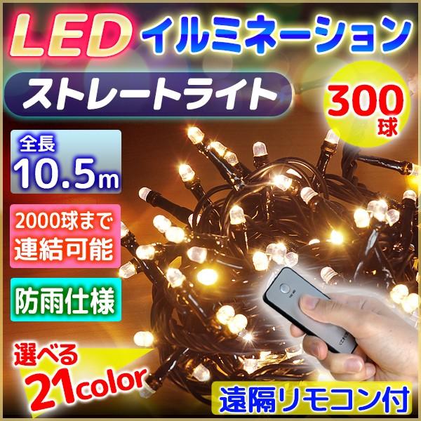 イルミネーション LED 300球 全21色 遠隔リモコン...