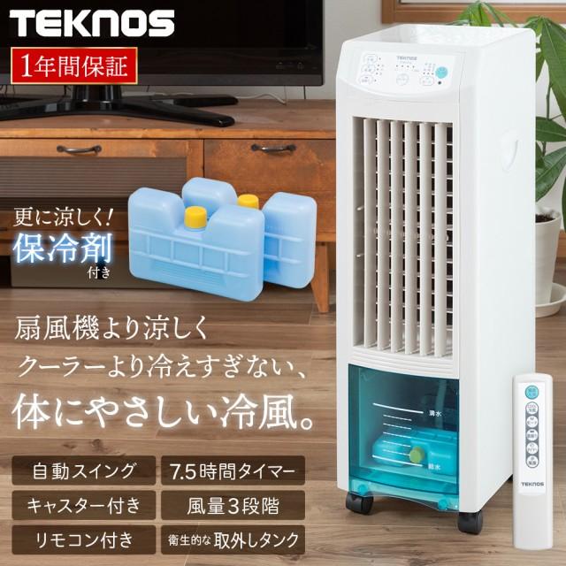 冷風機 冷風扇 保冷剤パック 2個付き 1年保証 冷...