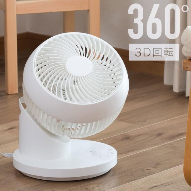 換気 部屋干し 3D サーキュレーター 1年保証 360...