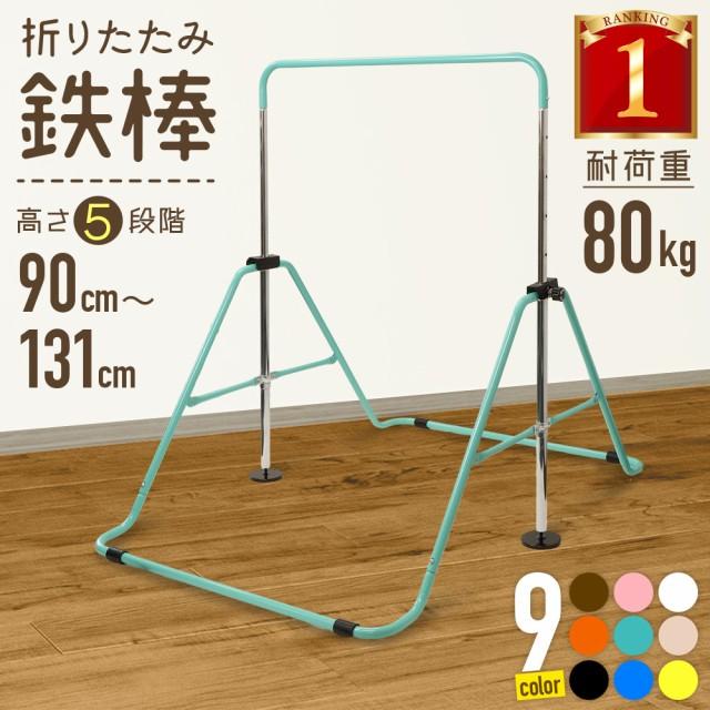 鉄棒 室内 屋外 【 耐荷重80kg 成長に合わせて高...