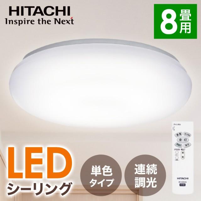 日立 LEDシーリングライト 8畳用 リモコン付 節電...
