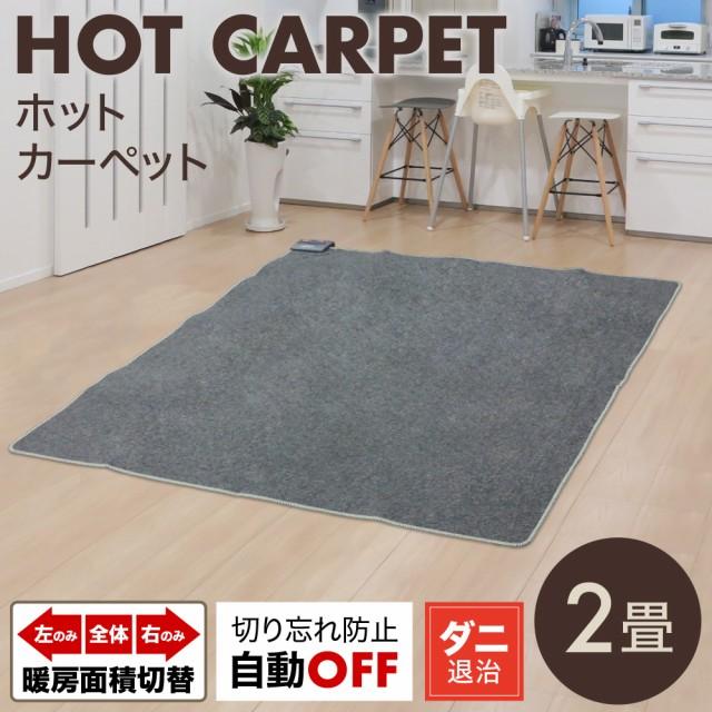 ホットカーペット 2畳 電気カーペット 本体 本体...