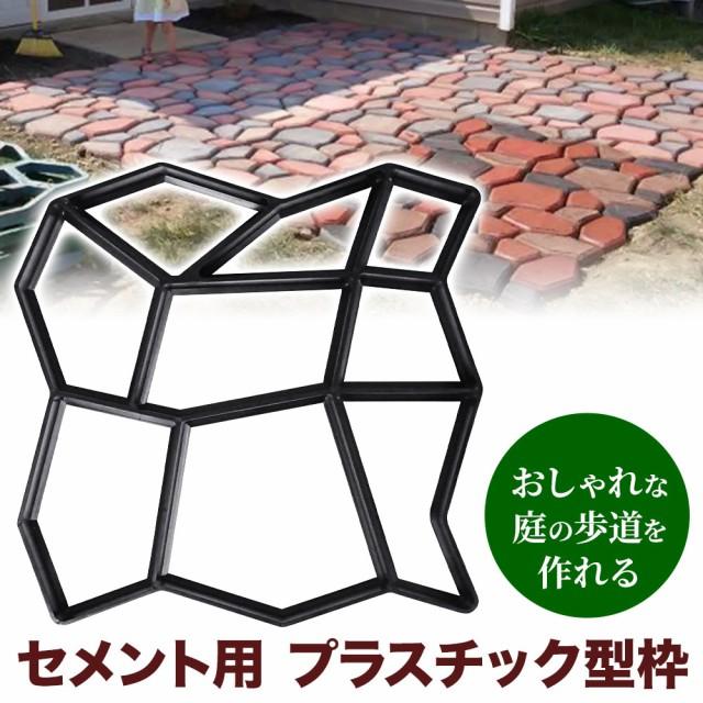 セメントレンガ 金型 型 ガーデニング 舗装 庭づくり 石畳 庭石 DIY コンクリート セメント レンガ 舗装金型 ガーデン用 モールド 型枠