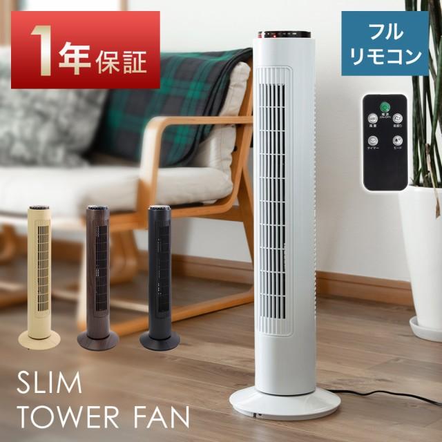 扇風機 タワー スリムファン タワーファン ACモーター おしゃれ リモコン 首振り タイマー 省スペース 夏 木目 リビング扇風機 コンパク