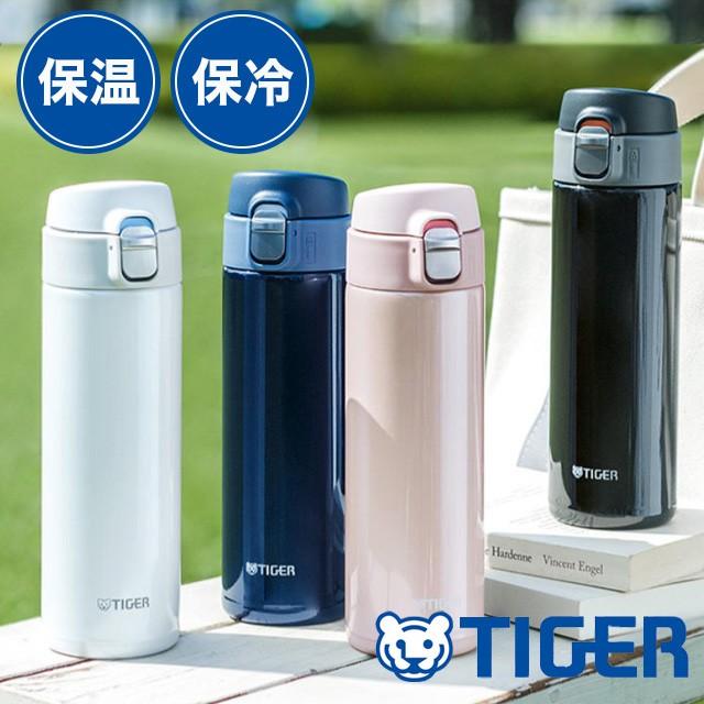 タイガー TIGER 水筒 0.48L ボトル ミニボトル ワンプッシュ 保温 保冷 軽量 子供 大人 持ち運び コンパクト お弁当 お弁当箱 ステンレス