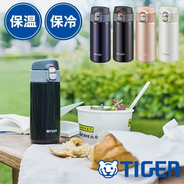 タイガー TIGER 水筒 0.36L ボトル ミニボトル ワンプッシュ 保温 保冷 軽量 子供 大人 持ち運び コンパクト お弁当 お弁当箱 ステンレス