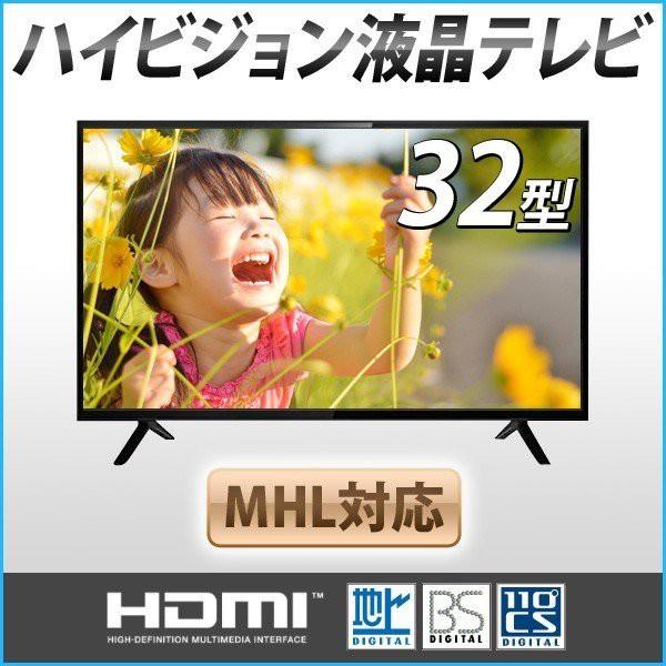 液晶テレビ 32型 新品 本体 テレビ 32インチ 3波 ...