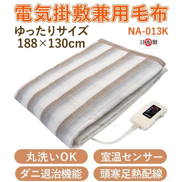 電気毛布 掛け毛布 敷き毛布 188×130cm 安心 日...