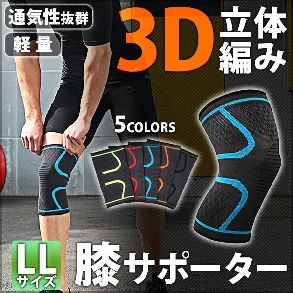 膝サポーター 3D 立体編み 2枚組 1セット LL 足膝...