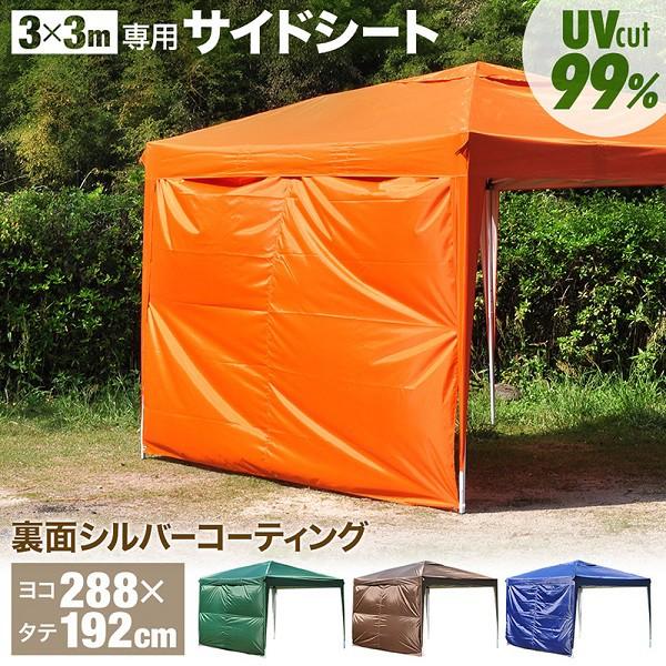 タープテント用 サイドシート UVカット テント タープ 3m 横幕 収納袋 付き ワンタッチ ワンタッチテント 紫外線 紫外線カット