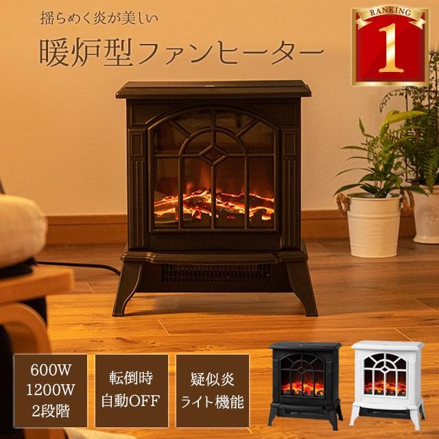 暖炉型 ファンヒーター 電気ストーブ 1200W 600W ...