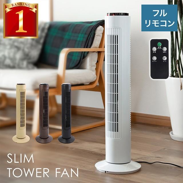 扇風機 タワー スリムファン タワーファン ACモー...