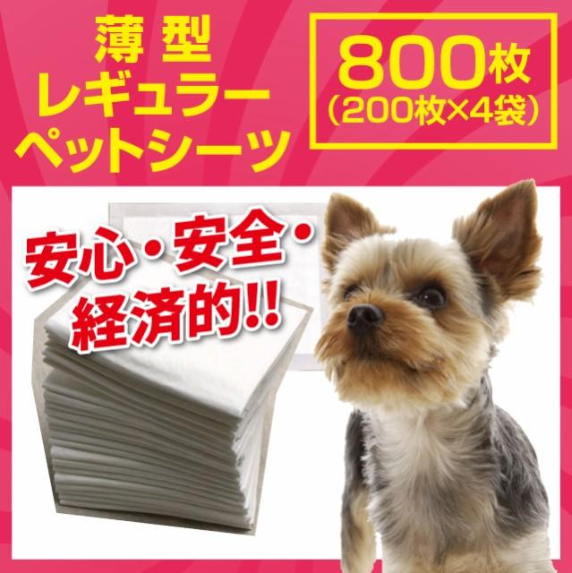 ペットシーツ レギュラー800枚(200枚×4袋)選べ...