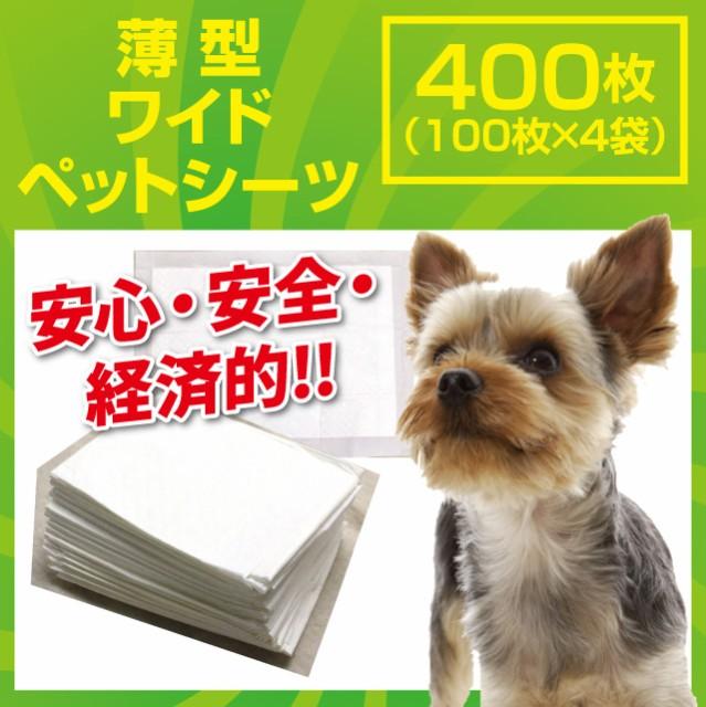 ペットシーツ ワイド400枚(100枚×4袋)/選べる...