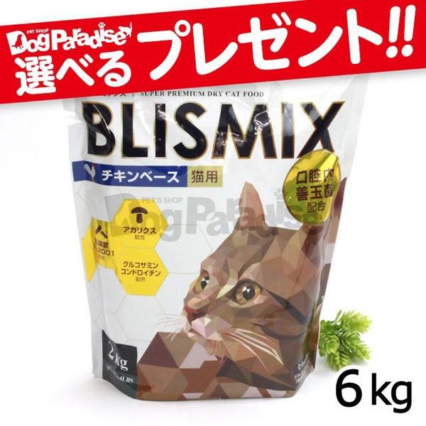 ブリスミックス 猫用 チキン 6kg   アーテミス キ...
