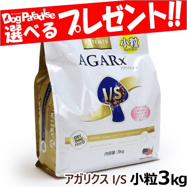 アーテミス アガリクスI/S 小粒3kg