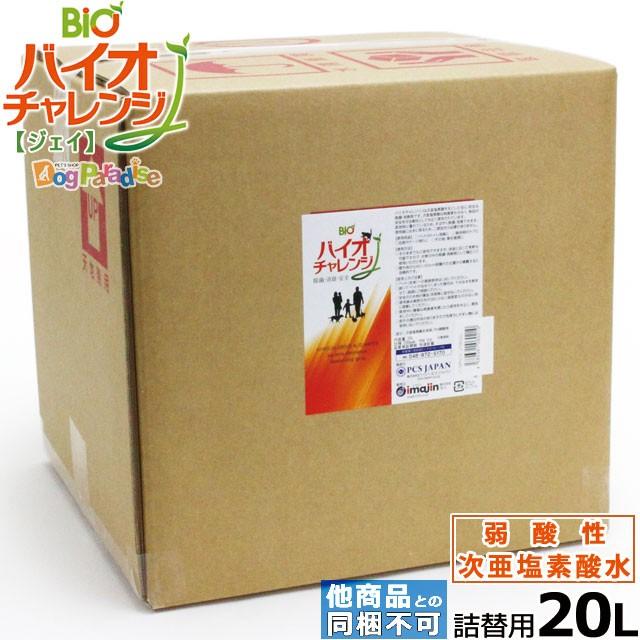 次亜塩素酸水 バイオチャレンジJ 20L 詰替用 希...