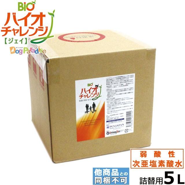 次亜塩素酸水 バイオチャレンジJ 5L 詰替用 希釈...