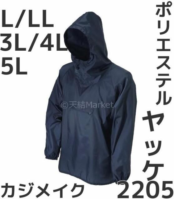 カジメイク ポリエステル ヤッケ 2205 L/LL/3L/4L...