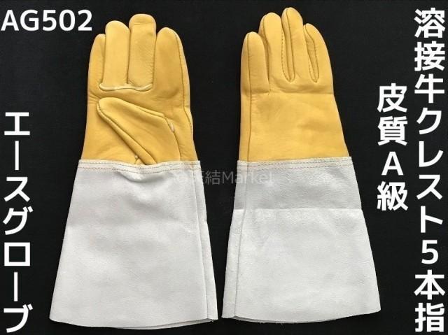 皮質A級 溶接クレスト5本指 革手袋 1双 Lサイズ(...
