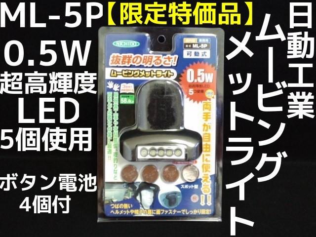 日動工業 LED ムービングメットライト ML-5P 0.5W...